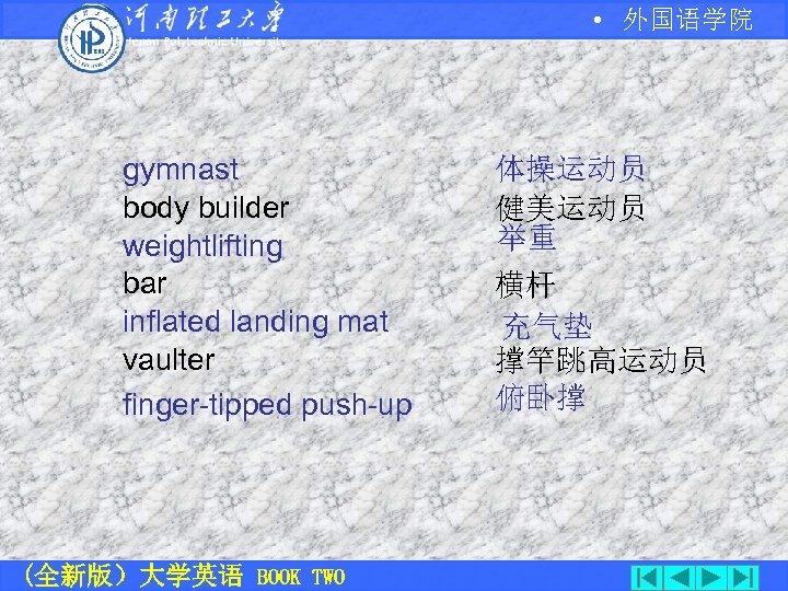• 外国语学院 gymnast body builder weightlifting bar inflated landing mat vaulter finger-tipped push-up