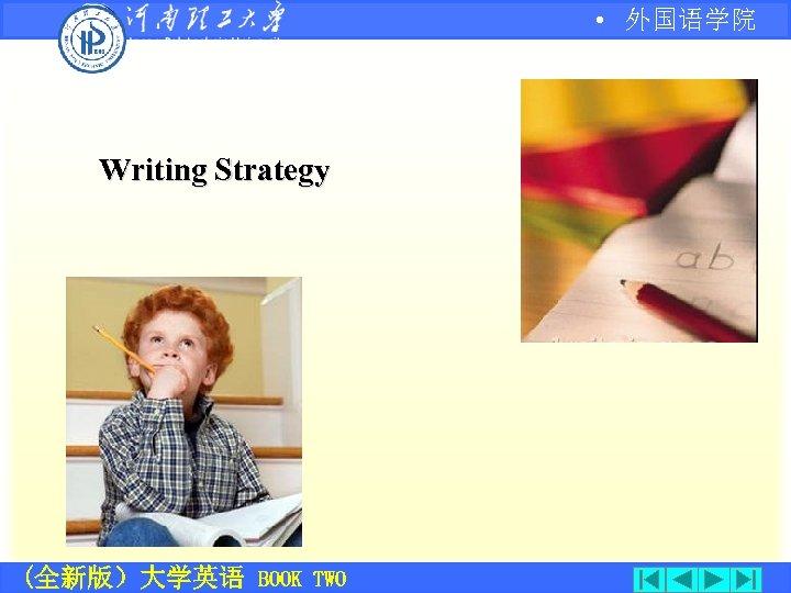 • 外国语学院 Writing Strategy (全新版)大学英语 BOOK TWO