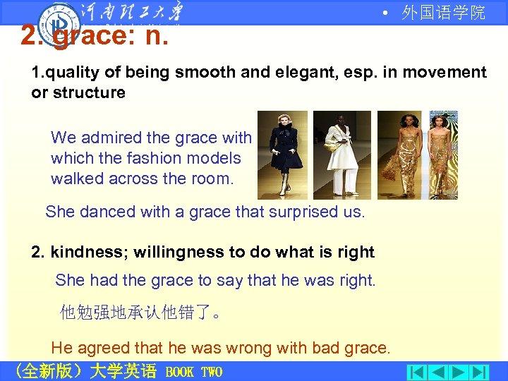 2. grace: n. • 外国语学院 1. quality of being smooth and elegant, esp. in