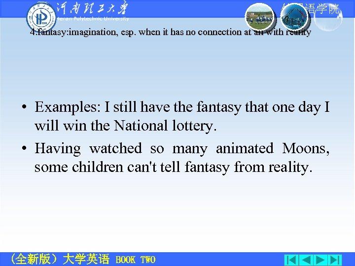 • 外国语学院 4. fantasy: imagination, esp. when it has no connection at all