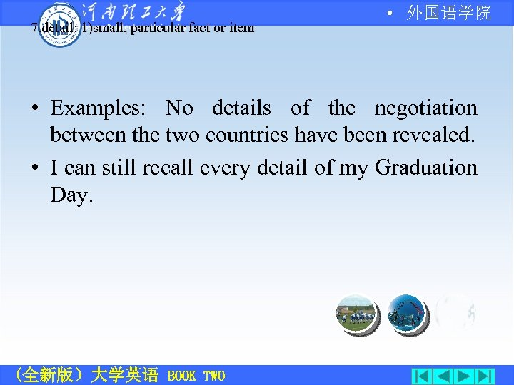 7. detail: 1)small, particular fact or item • 外国语学院 • Examples: No details of