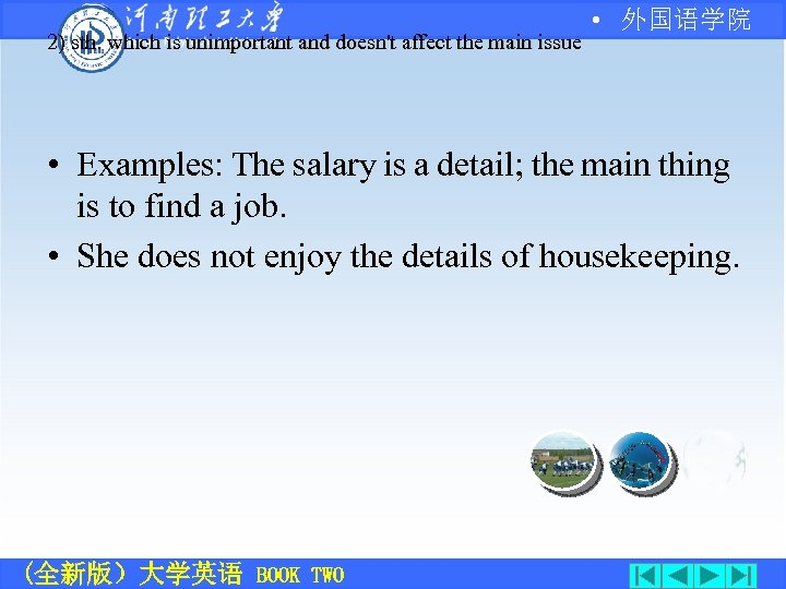 2) sth. which is unimportant and doesn't affect the main issue • 外国语学院 •
