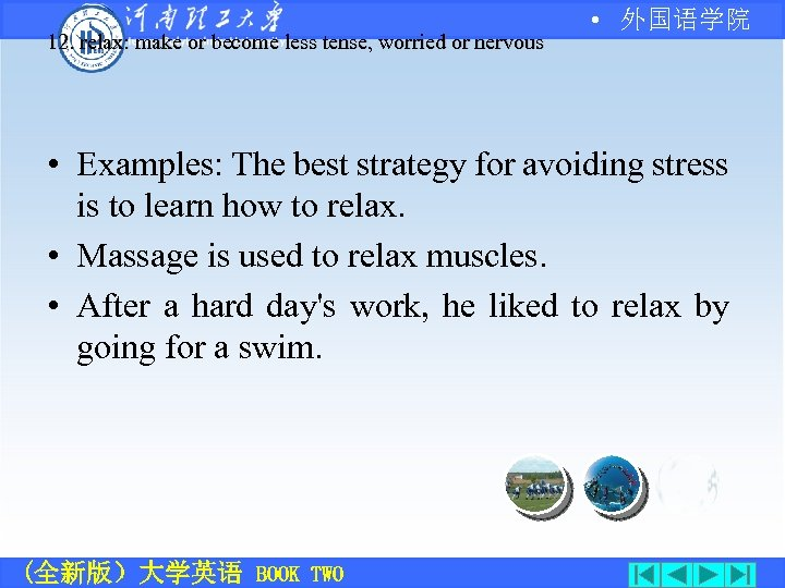 12. relax: make or become less tense, worried or nervous • 外国语学院 • Examples: