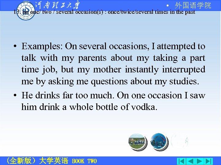 • 外国语学院 13. on one/ two / several occasion(s) : once/twice/several times in