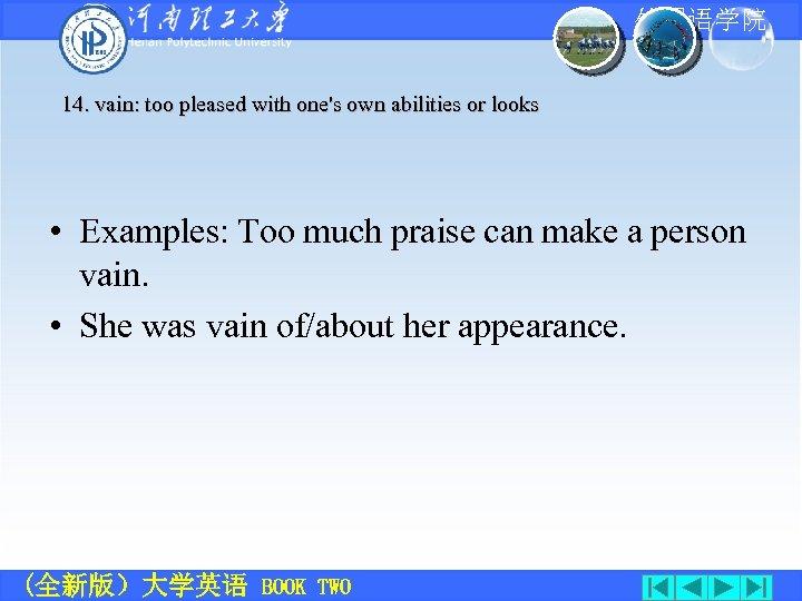 • 外国语学院 14. vain: too pleased with one's own abilities or looks •