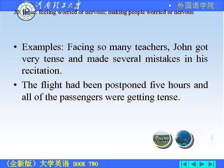 • 外国语学院 20. tense: feeling worried or nervous; making people worried or nervous