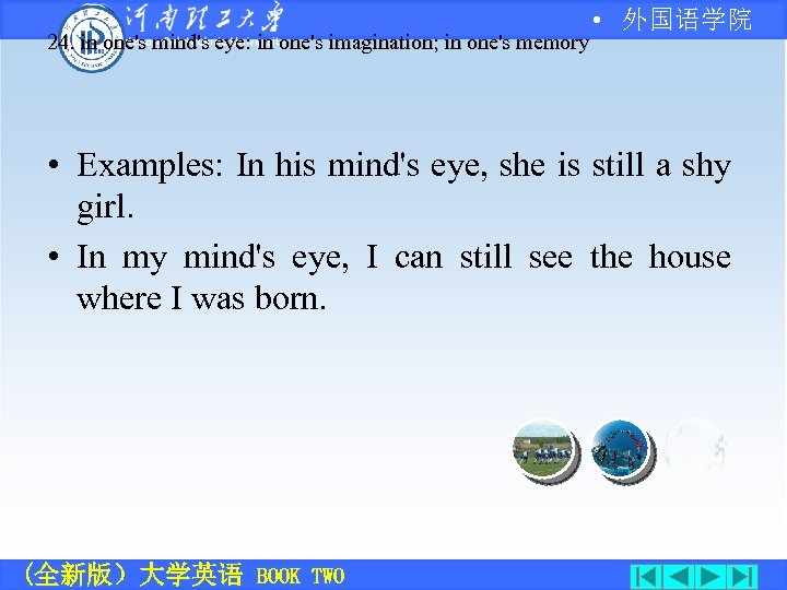 24. in one's mind's eye: in one's imagination; in one's memory • 外国语学院 •