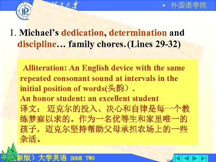 • 外国语学院 1. Michael's dedication, determination and discipline… family chores. (Lines 29 -32)