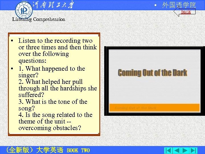 • 外国语学院 back Listening Comprehension • Listen to the recording two or three
