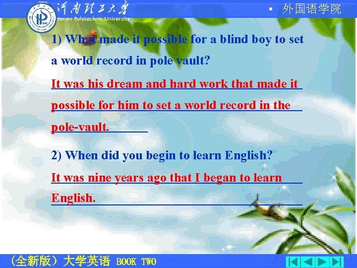 • 外国语学院 1) What made it possible for a blind boy to set