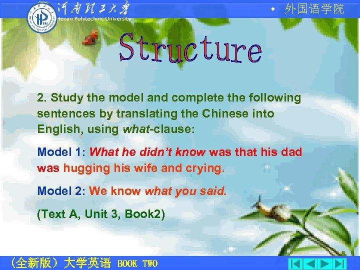 • 外国语学院 2. Study the model and complete the following sentences by translating