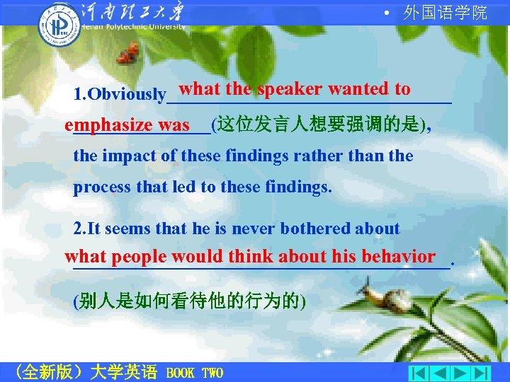 • 外国语学院 what the speaker wanted to 1. Obviously________________(这位发言人想要强调的是), emphasize was the impact