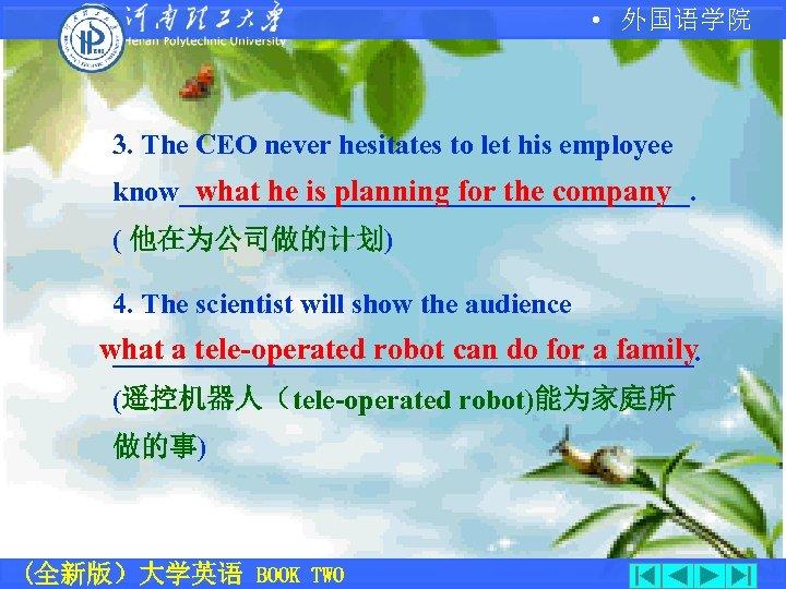 • 外国语学院 3. The CEO never hesitates to let his employee what he