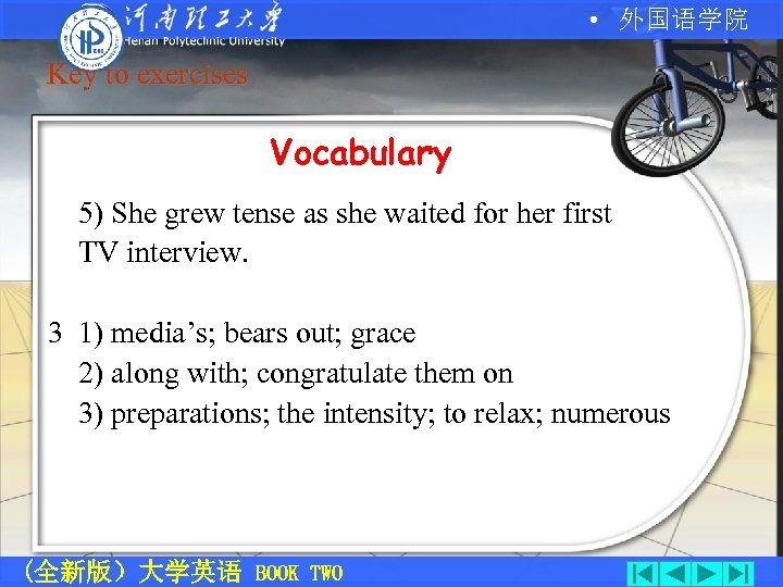 • 外国语学院 Key to exercises Vocabulary 5) She grew tense as she waited