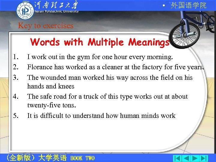 • 外国语学院 Key to exercises Words with Multiple Meanings 1. 2. 3. 4.