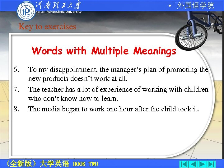 • 外国语学院 Key to exercises Words with Multiple Meanings 6. 7. 8. To