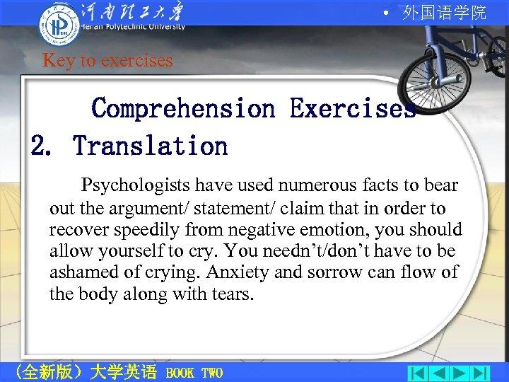 • 外国语学院 Key to exercises Comprehension Exercises 2. Translation Psychologists have used numerous