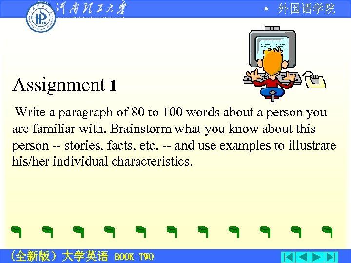 • 外国语学院 Assignment 1 Write a paragraph of 80 to 100 words about