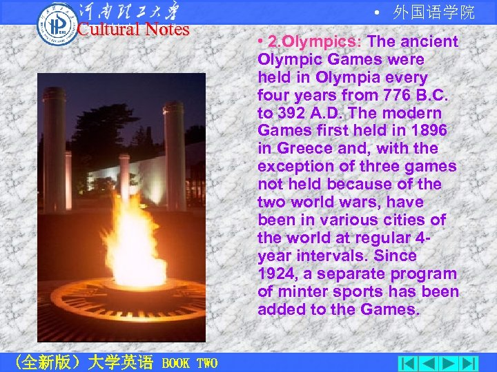 Cultural Notes (全新版)大学英语 BOOK TWO • 外国语学院 • 2. Olympics: The ancient Olympic Games