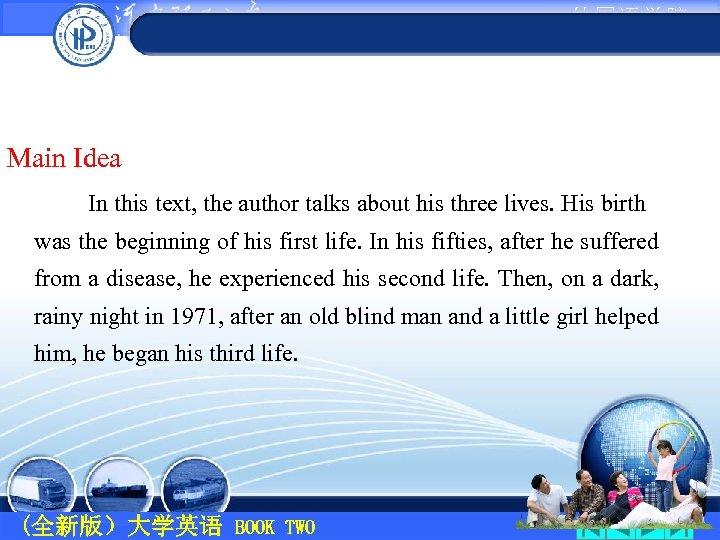 • 外国语学院 Main Idea In this text, the author talks about his three