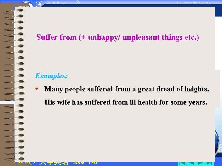 • 外国语学院 Suffer from (+ unhappy/ unpleasant things etc. ) Examples: • Many