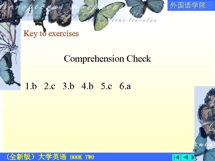 • 外国语学院 Key to exercises Comprehension Check 1. b 2. c 3. b