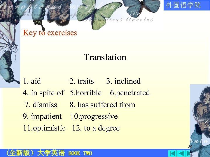 • 外国语学院 Key to exercises Translation 1. aid 4. in spite of 7.