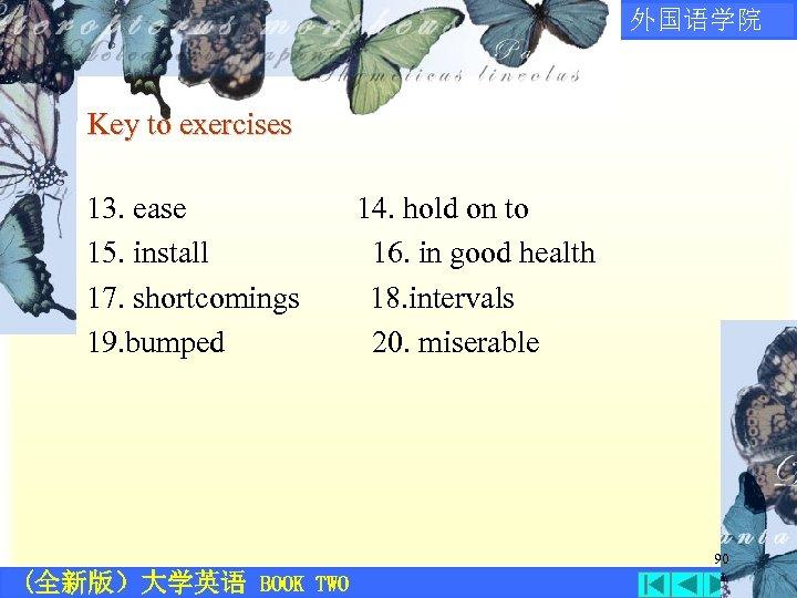 • 外国语学院 Key to exercises 13. ease 15. install 17. shortcomings 19. bumped