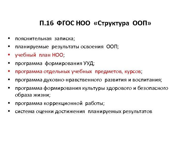 П. 16 ФГОС НОО «Структура ООП» пояснительная записка; планируемые результаты освоения ООП; учебный план