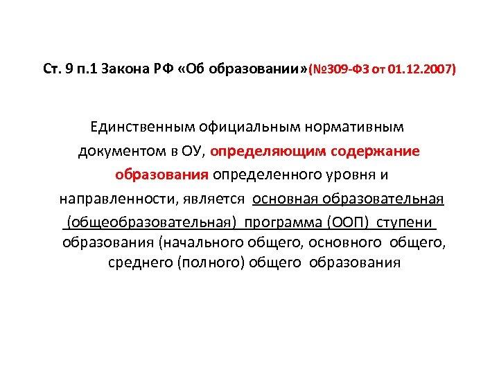 Ст. 9 п. 1 Закона РФ «Об образовании» (№ 309 -ФЗ от 01. 12.