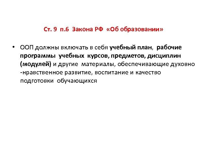 Ст. 9 п. 6 Закона РФ «Об образовании» • ООП должны включать в себя