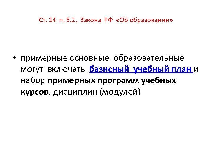 Ст. 14 п. 5. 2. Закона РФ «Об образовании» • примерные основные образовательные могут