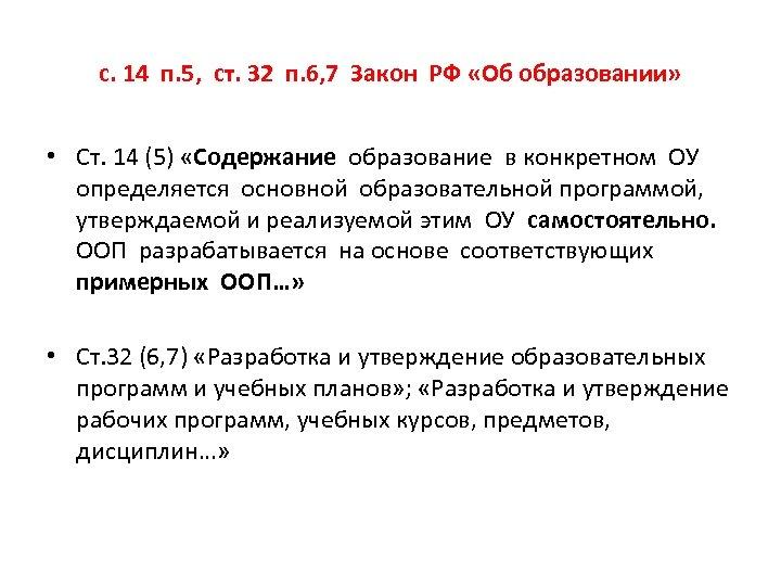 с. 14 п. 5, ст. 32 п. 6, 7 Закон РФ «Об образовании» •