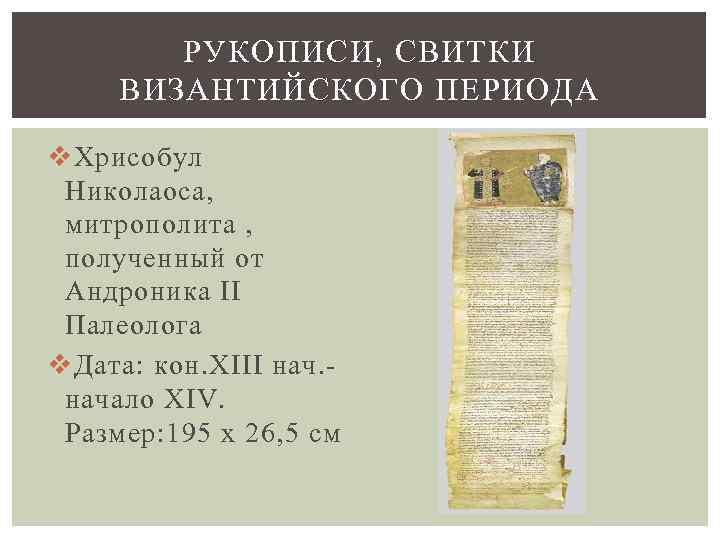 РУКОПИСИ, СВИТКИ ВИЗАНТИЙСКОГО ПЕРИОДА v Хрисобул Николаоса, митрополита , полученный от Андроника II Палеолога
