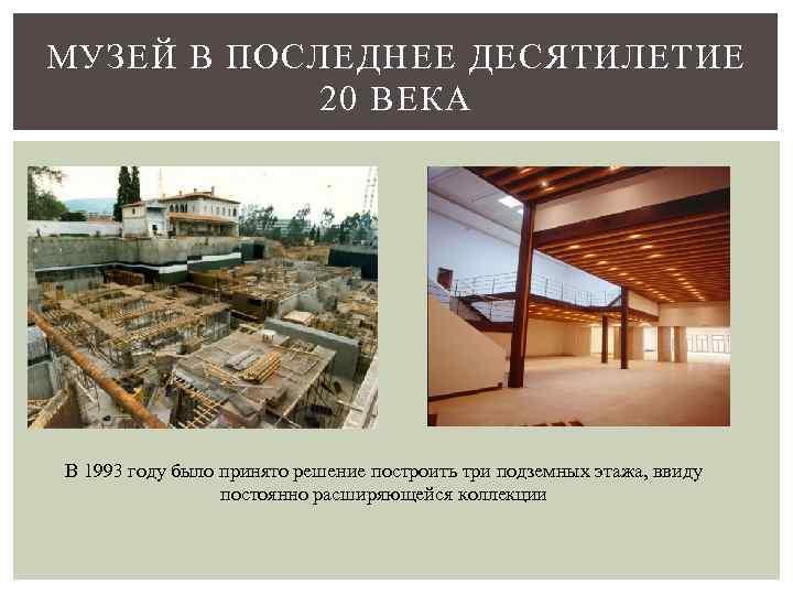 МУЗЕЙ В ПОСЛЕДНЕЕ ДЕСЯТИЛЕТИЕ 20 ВЕКА В 1993 году было принято решение построить три
