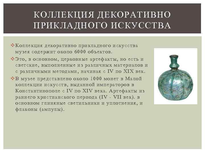 КОЛЛЕКЦИЯ ДЕКОРАТИВНО ПРИКЛАДНОГО ИСКУССТВА v Коллекция декоративно прикладного искусства музея содержит около 6000 объектов.