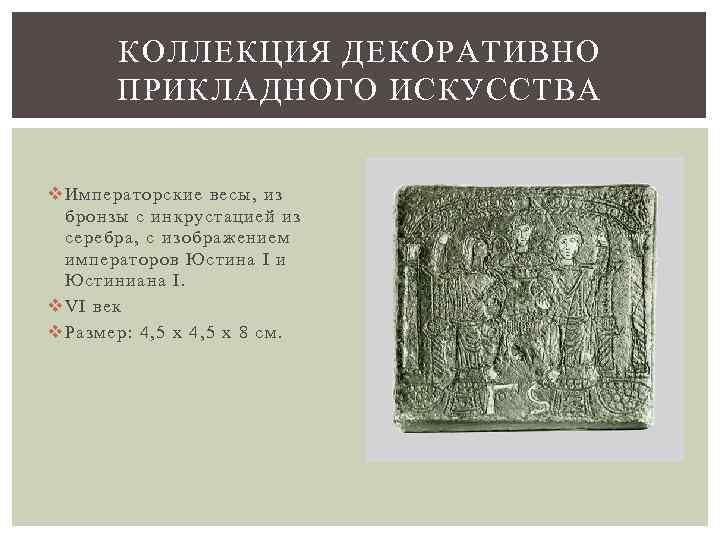 КОЛЛЕКЦИЯ ДЕКОРАТИВНО ПРИКЛАДНОГО ИСКУССТВА v Императорские весы, из бронзы с инкрустацией из серебра, с
