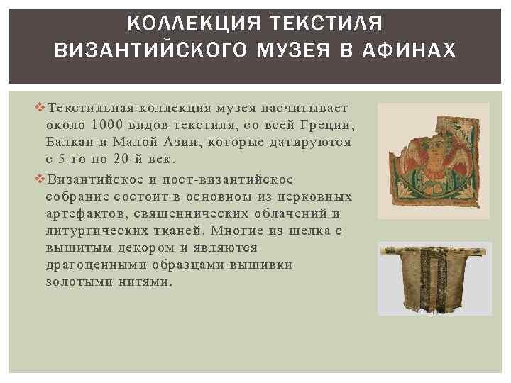 КОЛЛЕКЦИЯ ТЕКСТИЛЯ ВИЗАНТИЙСКОГО МУЗЕЯ В АФИНАХ v Текстильная коллекция музея насчитывает около 1000 видов
