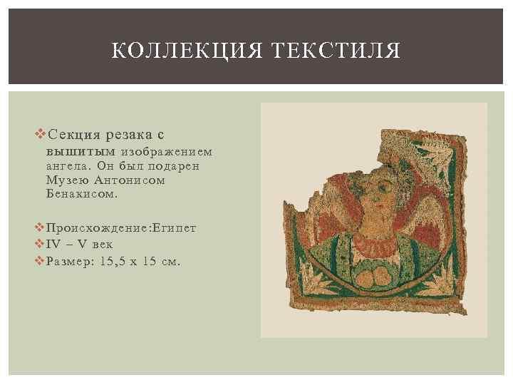 КОЛЛЕКЦИЯ ТЕКСТИЛЯ v Секция резака с вышитым изображением ангела. Он был подарен Музею Антонисом