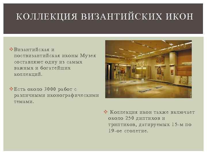 КОЛЛЕКЦИЯ ВИЗАНТИЙСКИХ ИКОН v Византийская и поствизантийская иконы Музея составляют одну из самых важных