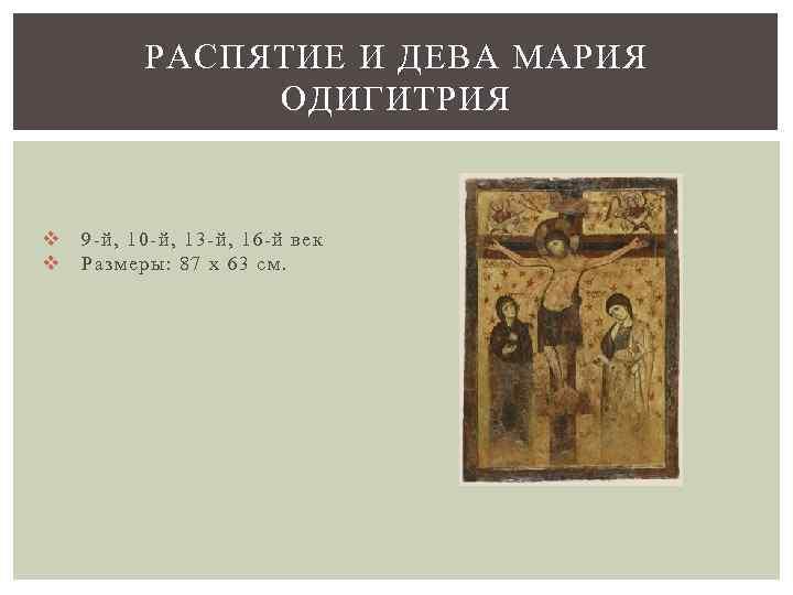 РАСПЯТИЕ И ДЕВА МАРИЯ ОДИГИТРИЯ v v 9 -й, 10 -й, 13 -й, 16