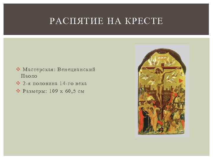 РАСПЯТИЕ НА КРЕСТЕ v Мастерская: Венецианский Паоло v 2 -я половина 14 -го века