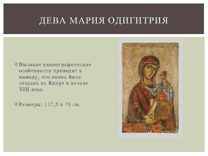 ДЕВА МАРИЯ ОДИГИТРИЯ v Высокие иконографические особенности приводят к выводу, что икона была создана