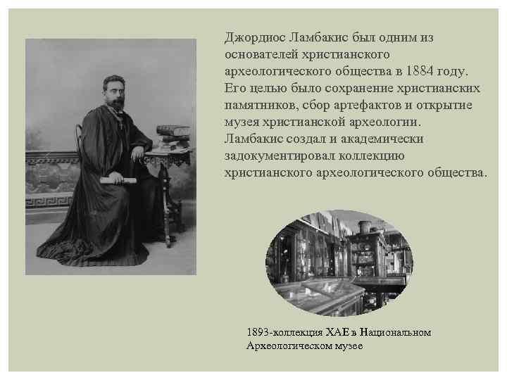 Джордиос Ламбакис был одним из основателей христианского археологического общества в 1884 году. Его целью