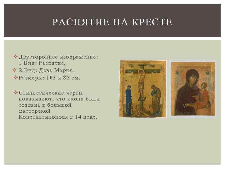 РАСПЯТИЕ НА КРЕСТЕ v Двустороннее изображение: 1 Вид: Распятие, v 2 Вид: Дева Мария.