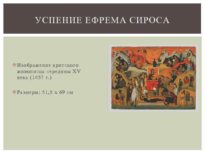 УСПЕНИЕ ЕФРЕМА СИРОСА v Изображение критского живописца середины XV века (1457 г. ) v