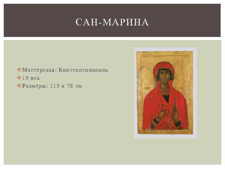 САН-МАРИНА v Мастерская: Константинополь v 15 век v Размеры: 115 x 78 см
