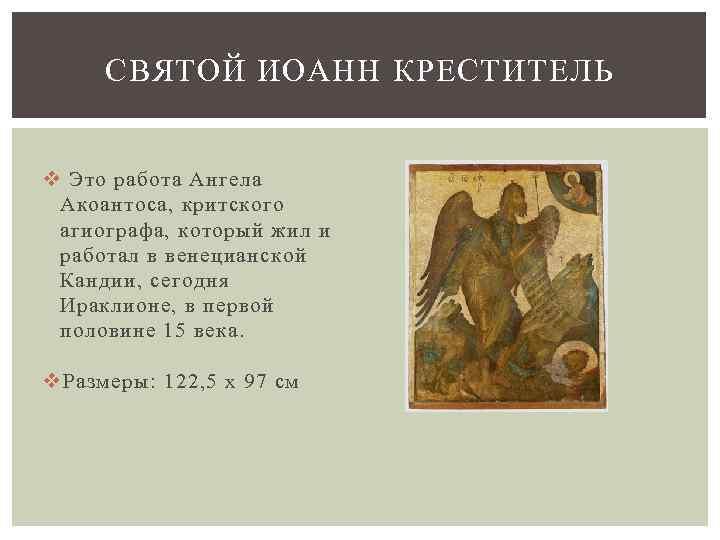 СВЯТОЙ ИОАНН КРЕСТИТЕЛЬ v Это работа Ангела Акоантоса, критского агиографа, который жил и работал