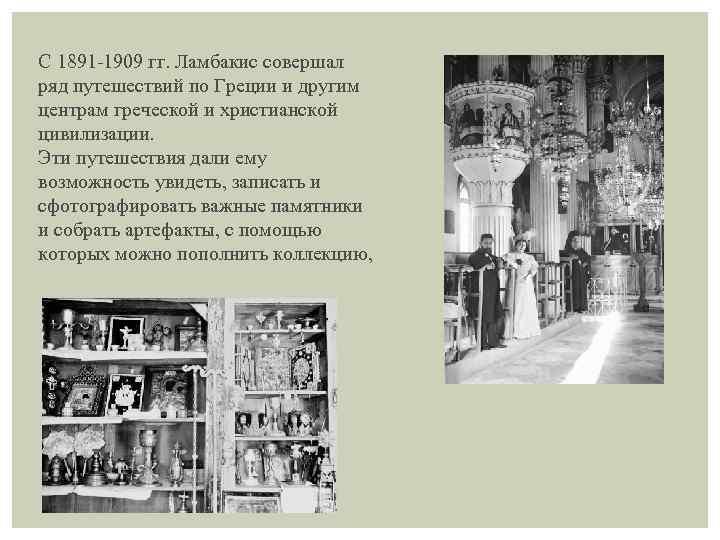 С 1891 -1909 гг. Ламбакис совершал ряд путешествий по Греции и другим центрам греческой