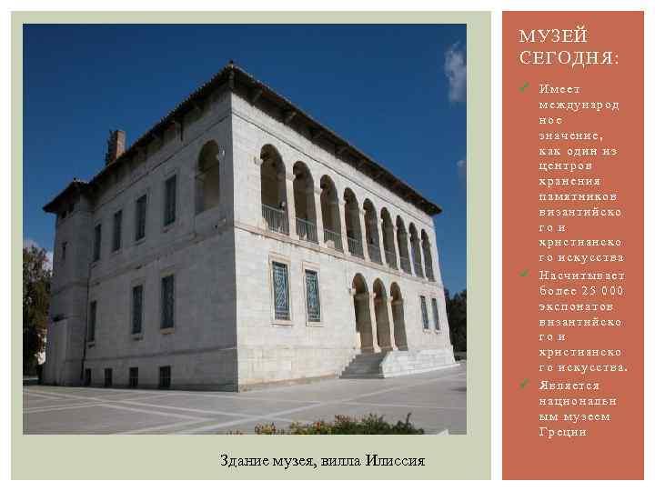 МУЗЕЙ СЕГОДНЯ: ü Имеет международ ное значение, как один из центров хранения памятников византийско